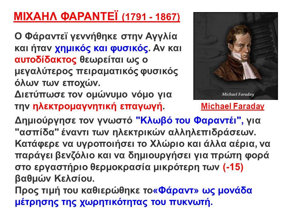 ΜΙΧΑΗΛ ΦΑΡΑΝΤΕΪ (1791 - 1867)