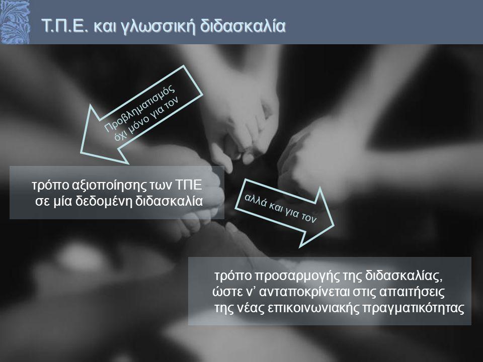 Τ.Π.Ε. και γλωσσική διδασκαλία