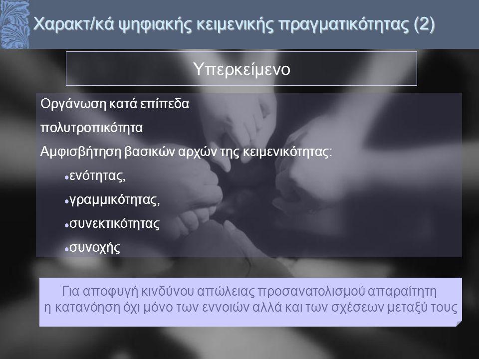 Χαρακτ/κά ψηφιακής κειμενικής πραγματικότητας (2)