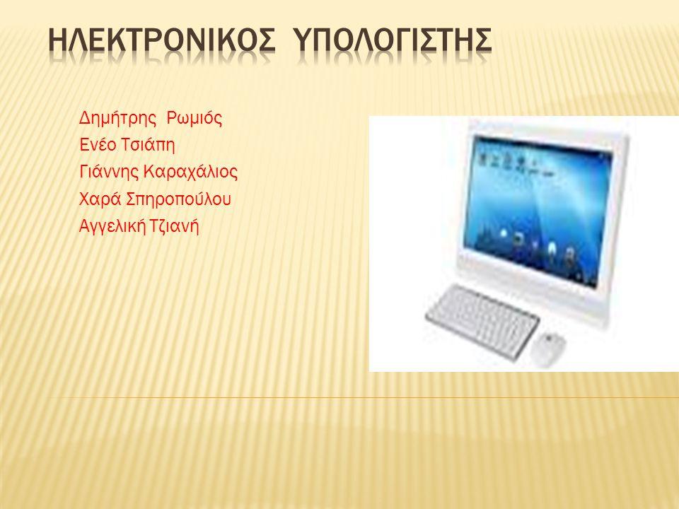 Ηλεκτρονικοσ Υπολογιστησ