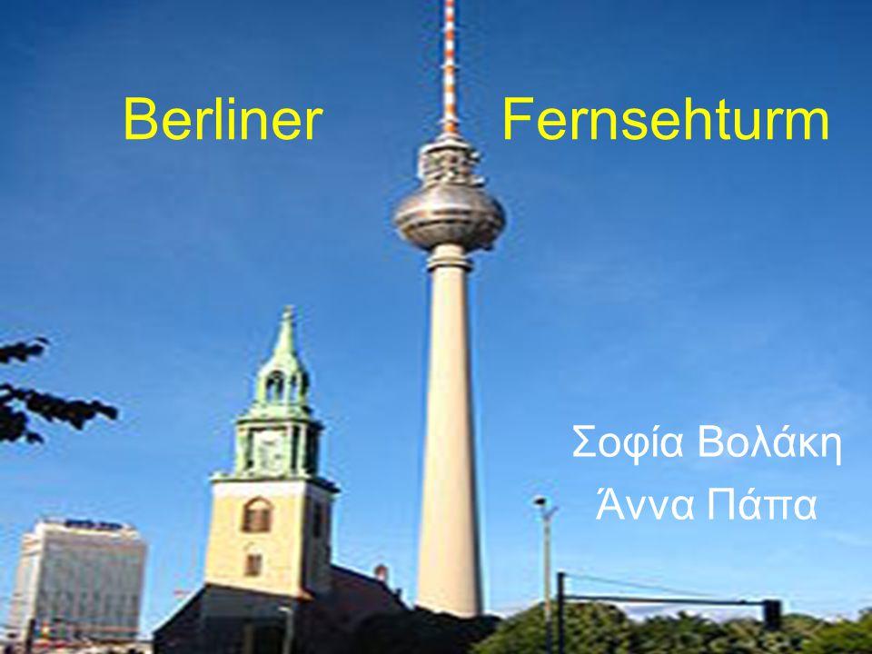 Berliner Fernsehturm Σοφία Βολάκη Άννα Πάπα