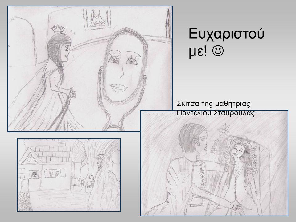 Ευχαριστούμε!  Σκίτσα της μαθήτριας Παντελιού Σταυρούλας