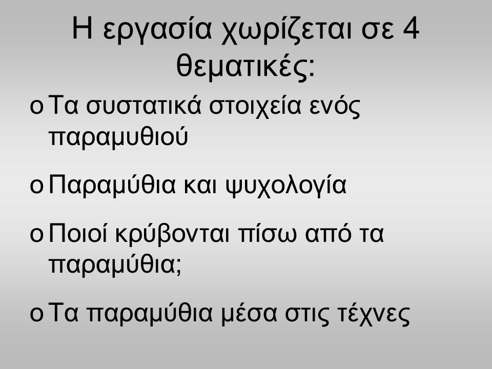 Η εργασία χωρίζεται σε 4 θεματικές: