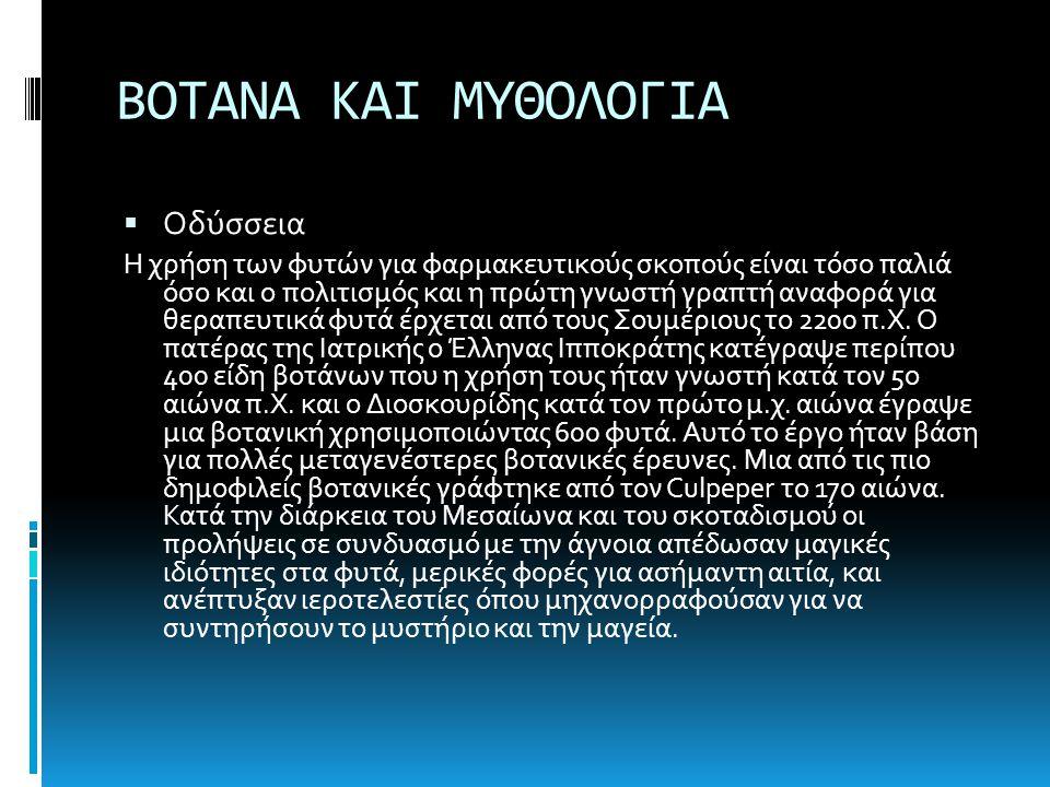 ΒΟΤΑΝΑ ΚΑΙ ΜΥΘΟΛΟΓΙΑ Οδύσσεια