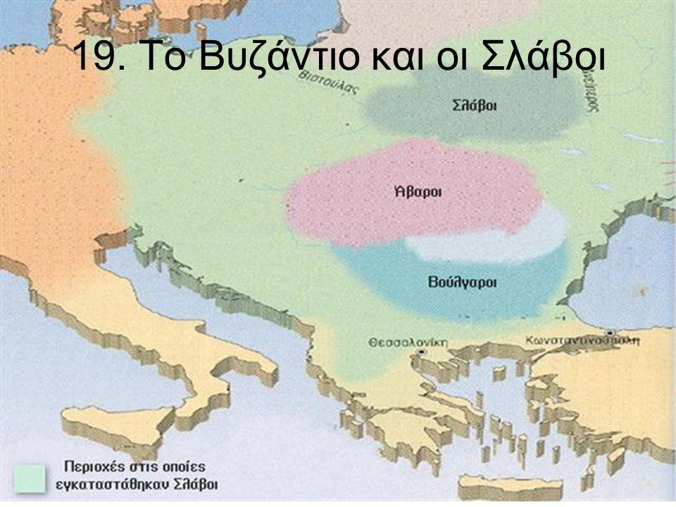 19. To Βυζάντιο και οι Σλάβοι