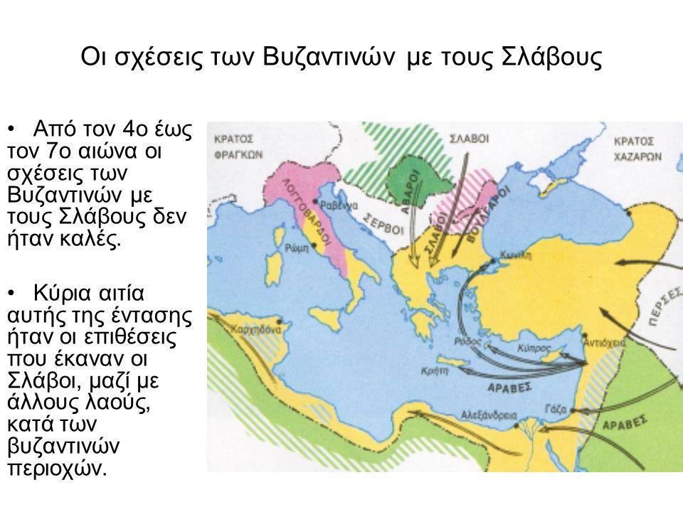 Oι σχέσεις των Βυζαντινών με τους Σλάβους