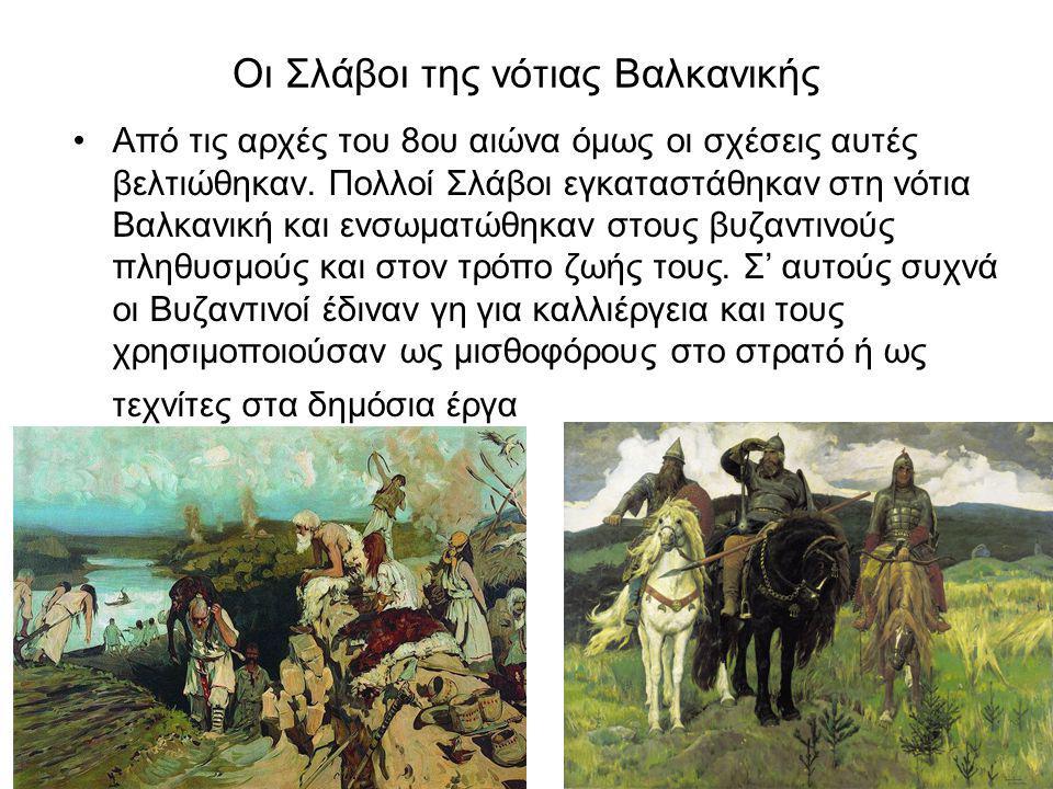 Οι Σλάβοι της νότιας Βαλκανικής