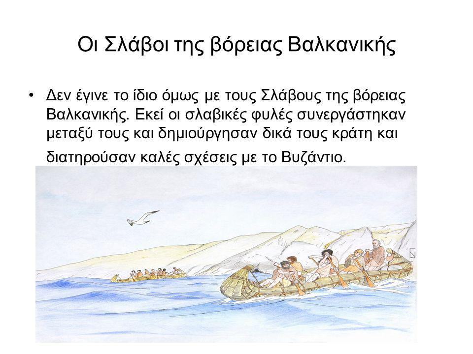 Οι Σλάβοι της βόρειας Βαλκανικής