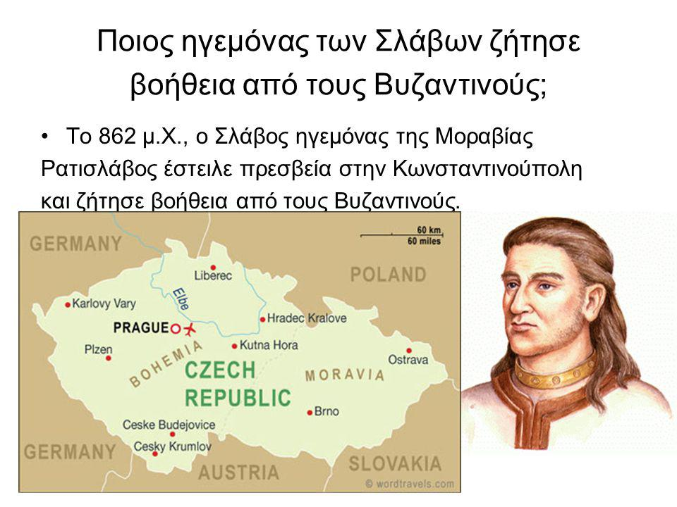 Ποιος ηγεμόνας των Σλάβων ζήτησε βοήθεια από τους Βυζαντινούς;