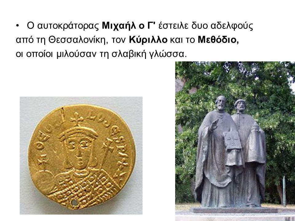Ο αυτοκράτορας Μιχαήλ ο Γ έστειλε δυο αδελφούς
