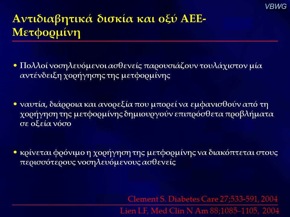 Αντιδιαβητικά δισκία και οξύ ΑΕΕ- Μετφορμίνη