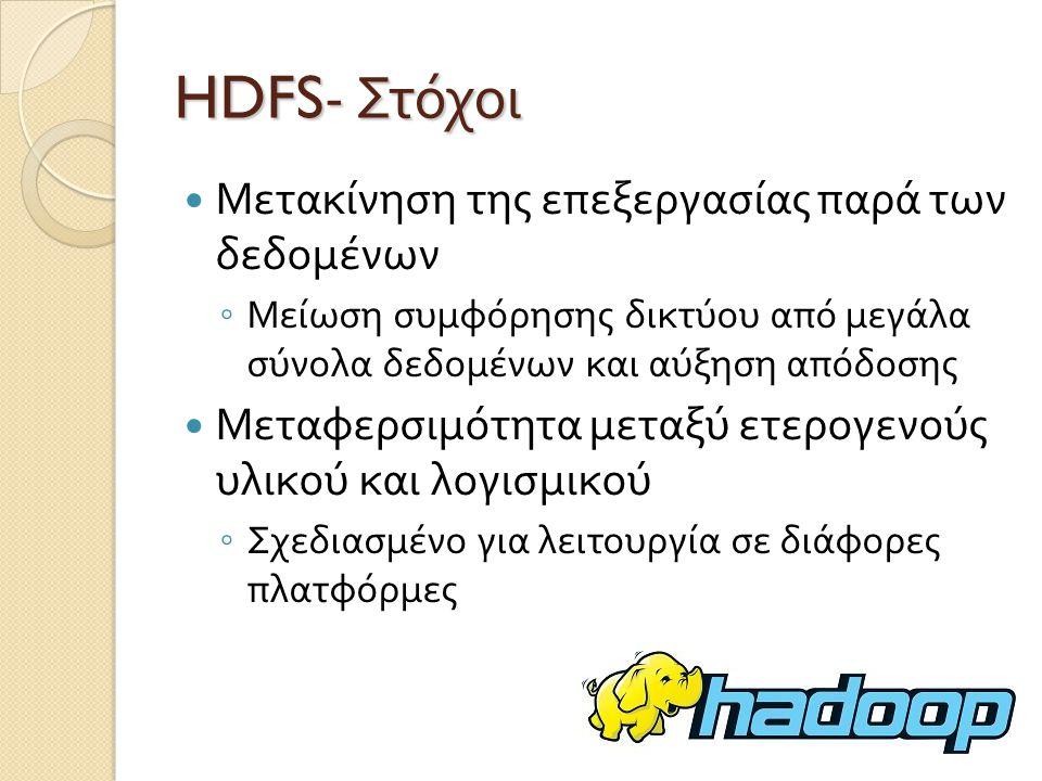 HDFS- Στόχοι Μετακίνηση της επεξεργασίας παρά των δεδομένων
