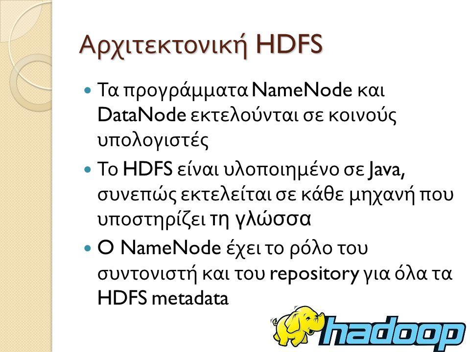 Αρχιτεκτονική HDFS Τα προγράμματα NameNode και DataNode εκτελούνται σε κοινούς υπολογιστές.
