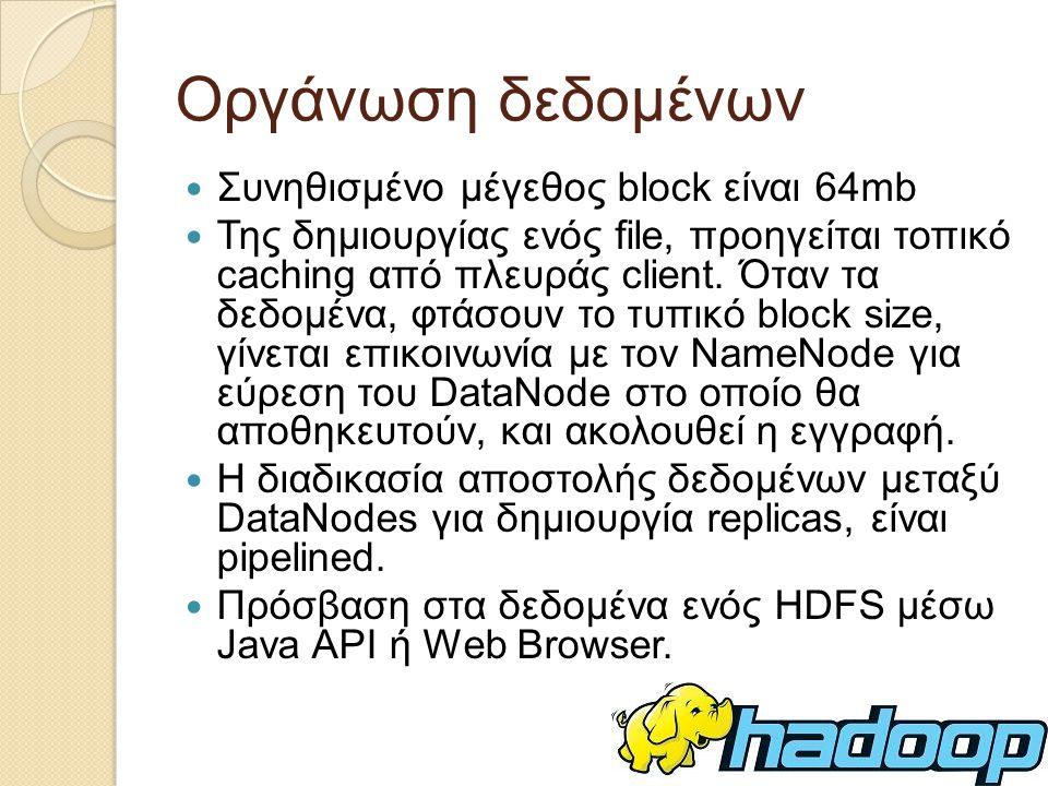 Οργάνωση δεδομένων Συνηθισμένο μέγεθος block είναι 64mb
