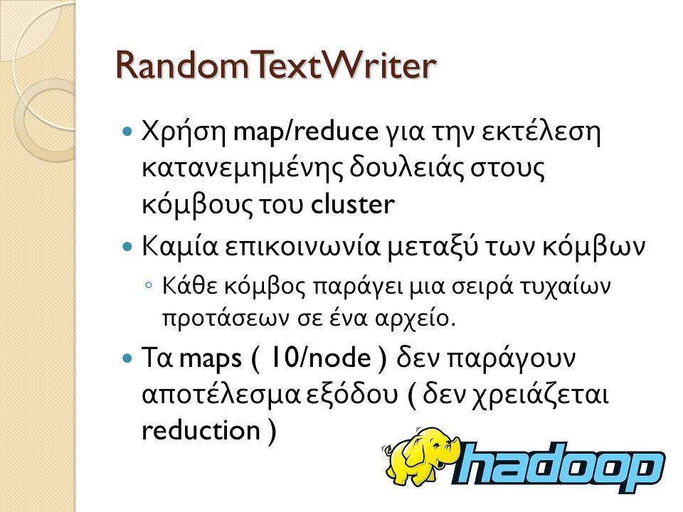RandomTextWriter Χρήση map/reduce για την εκτέλεση κατανεμημένης δουλειάς στους κόμβους του cluster.