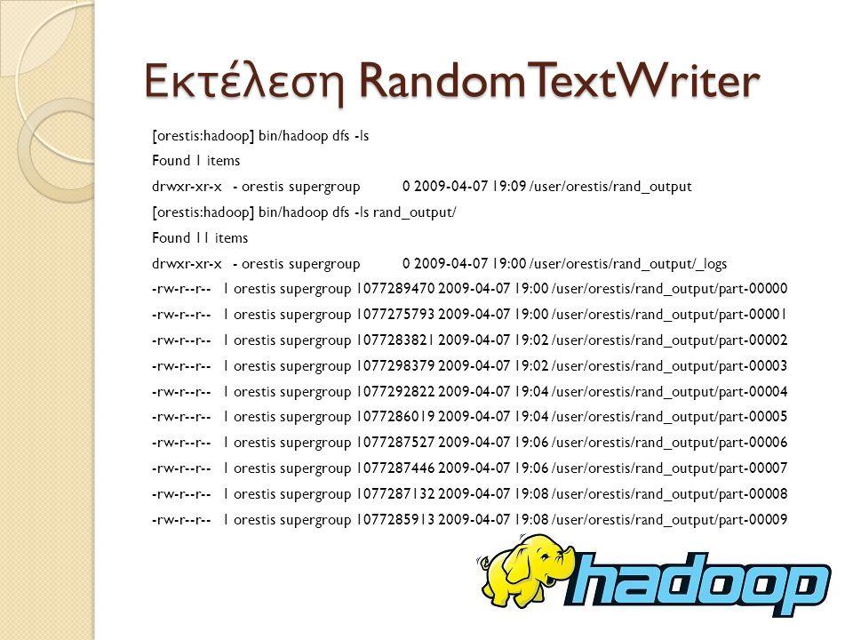 Εκτέλεση RandomTextWriter