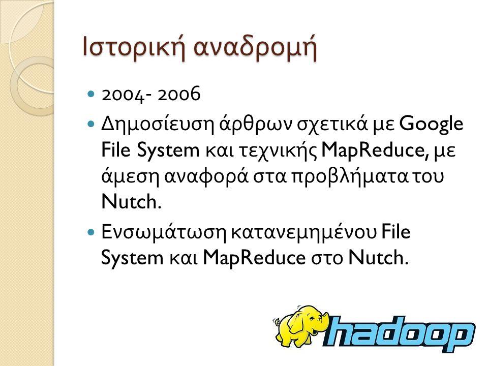 Ιστορική αναδρομή 2004- 2006. Δημοσίευση άρθρων σχετικά με Google File System και τεχνικής MapReduce, με άμεση αναφορά στα προβλήματα του Nutch.