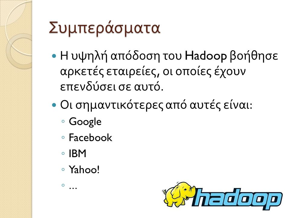 Συμπεράσματα Η υψηλή απόδοση του Hadoop βοήθησε αρκετές εταιρείες, οι οποίες έχουν επενδύσει σε αυτό.
