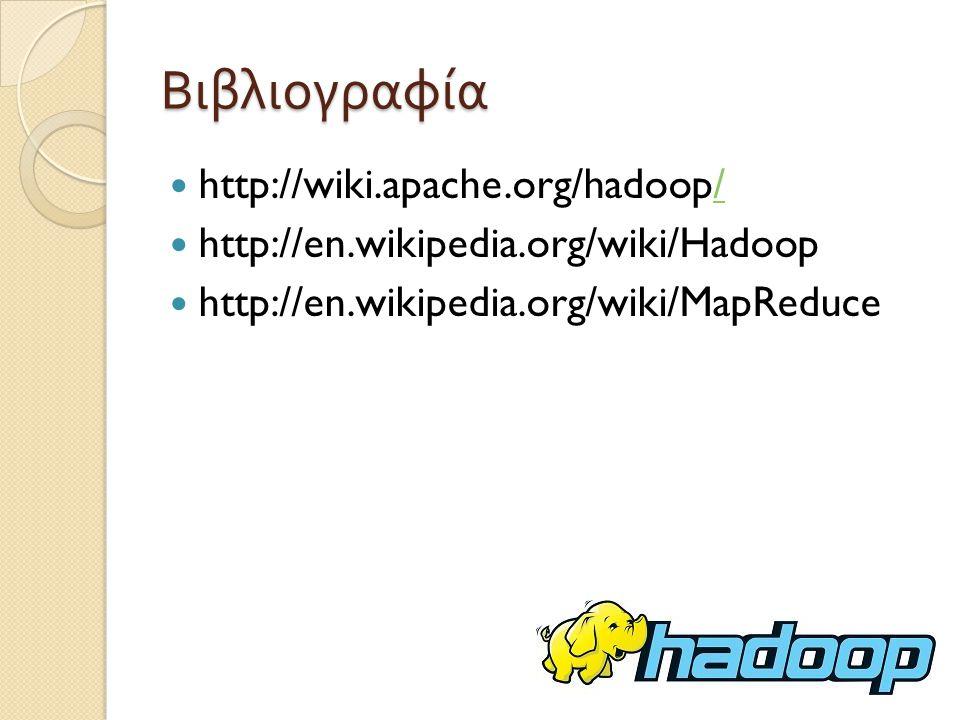 Βιβλιογραφία http://wiki.apache.org/hadoop/