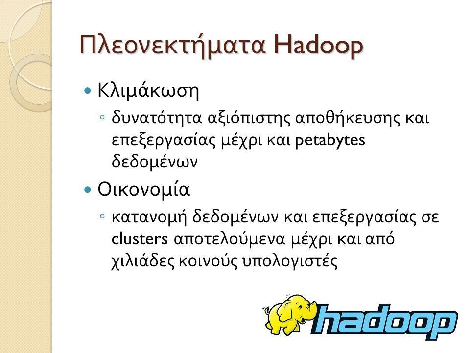 Πλεονεκτήματα Hadoop Κλιμάκωση Οικονομία