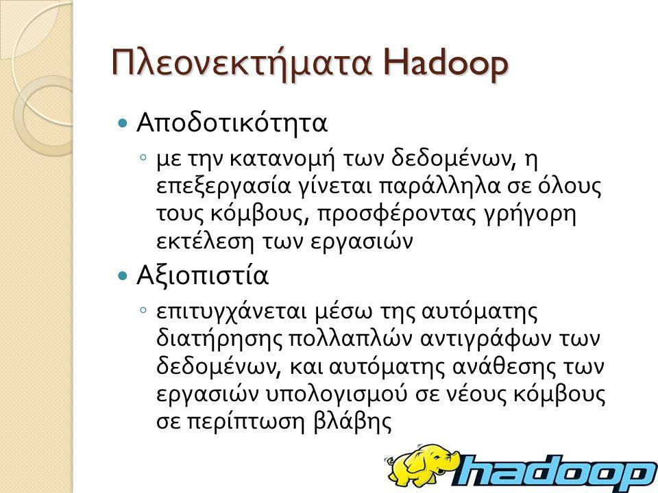 Πλεονεκτήματα Hadoop Αποδοτικότητα Αξιοπιστία