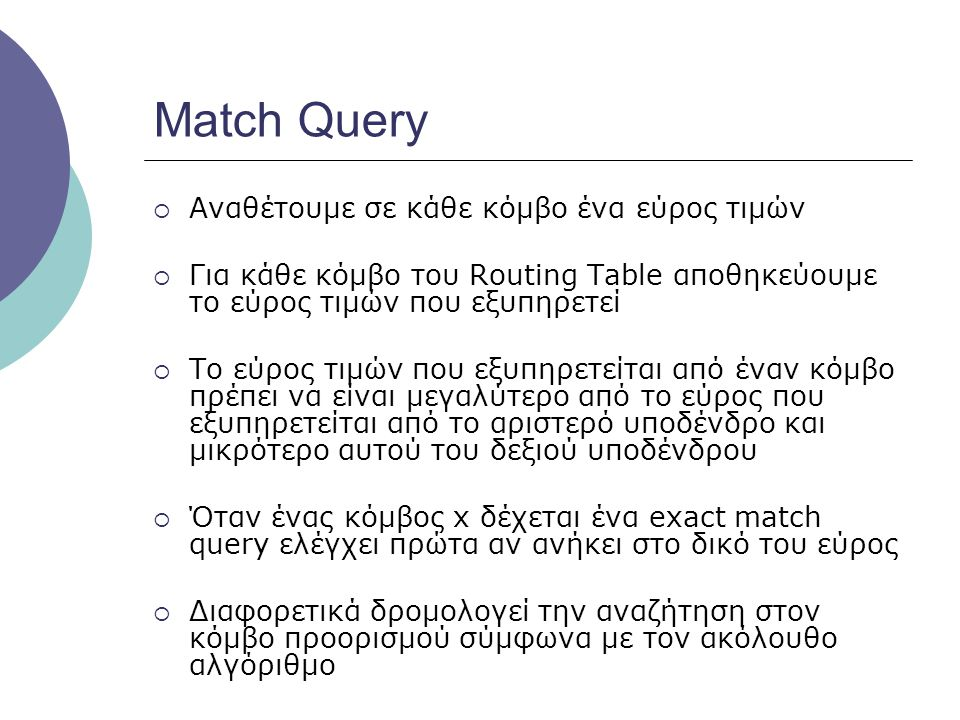 Match Query Αναθέτουμε σε κάθε κόμβο ένα εύρος τιμών