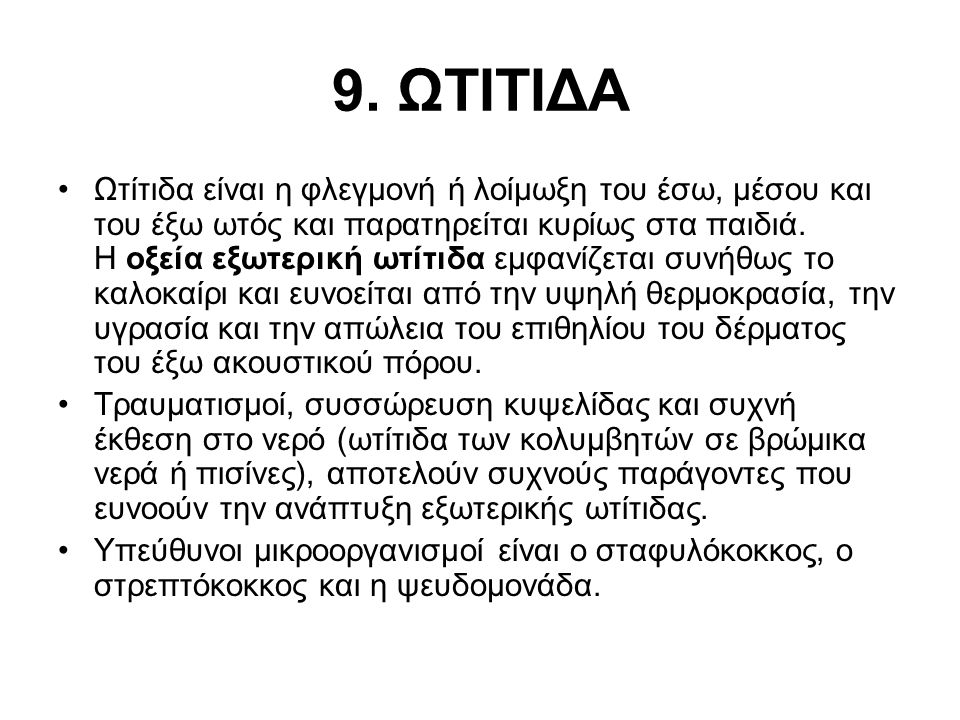 9. ΩΤΙΤΙΔΑ