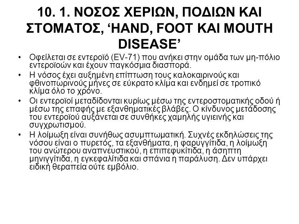 10. 1. ΝΟΣΟΣ ΧΕΡΙΩΝ, ΠΟΔΙΩΝ ΚΑΙ ΣΤΟΜΑΤΟΣ, 'HAND, FOOT ΚΑΙ MOUTH DISEASE'