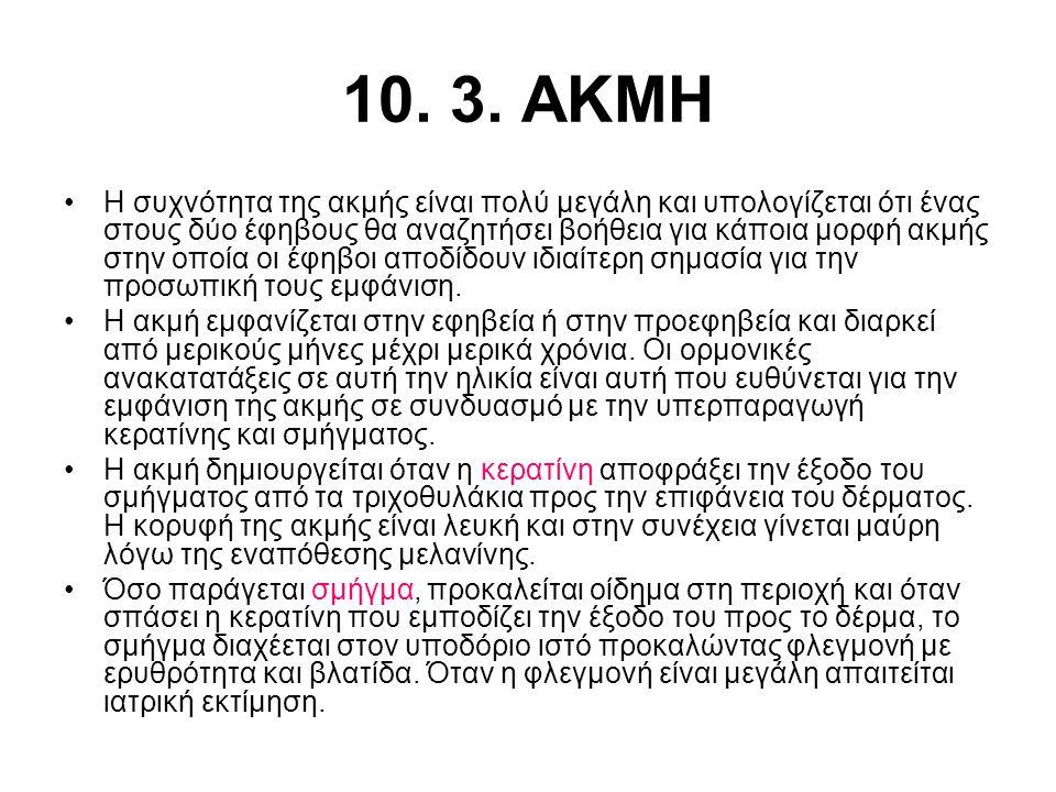 10. 3. ΑΚΜΗ