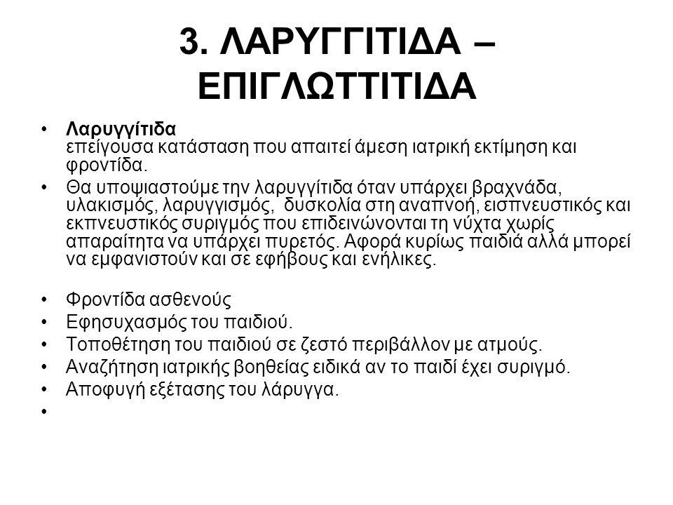 3. ΛΑΡΥΓΓΙΤΙΔΑ – ΕΠΙΓΛΩΤΤΙΤΙΔΑ
