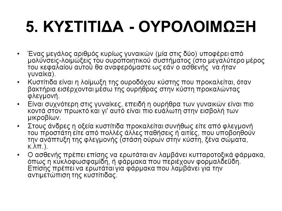 5. ΚΥΣΤΙΤΙΔΑ - ΟΥΡΟΛΟΙΜΩΞΗ