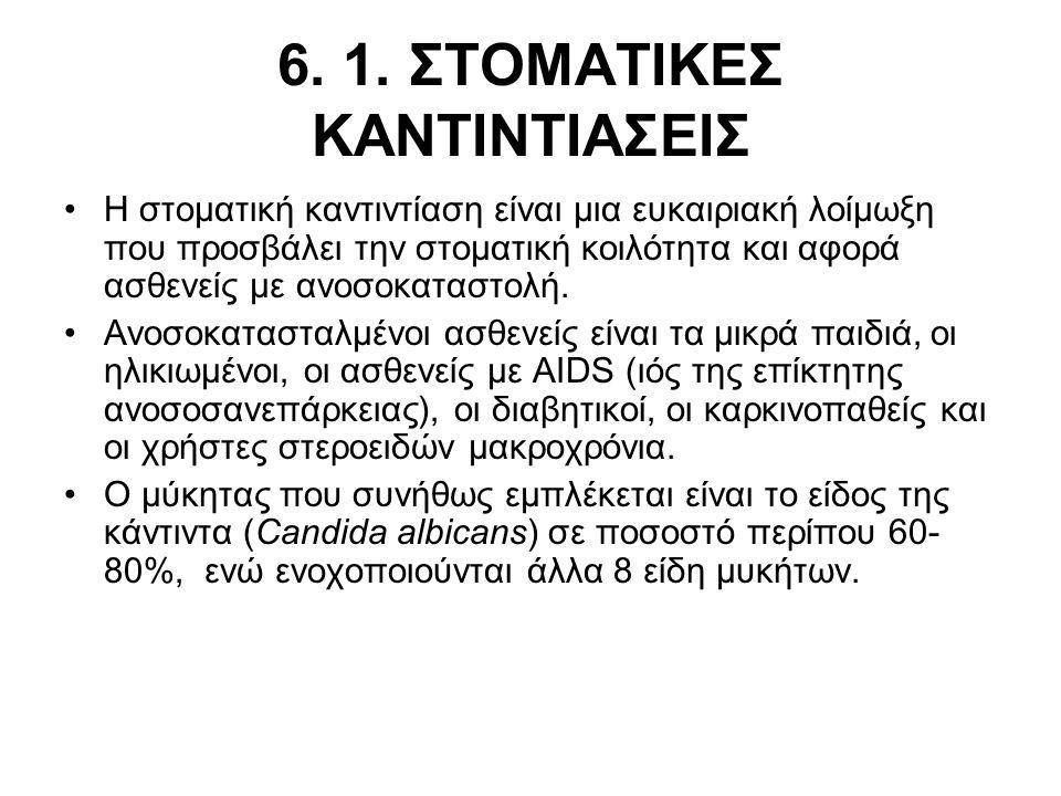 6. 1. ΣΤΟΜΑΤΙΚΕΣ ΚΑΝΤΙΝΤΙΑΣΕΙΣ