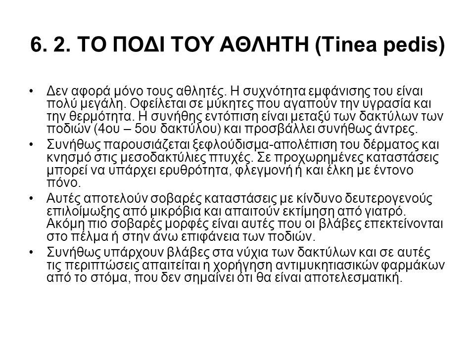6. 2. ΤΟ ΠΟΔΙ ΤΟΥ ΑΘΛΗΤΗ (Tinea pedis)