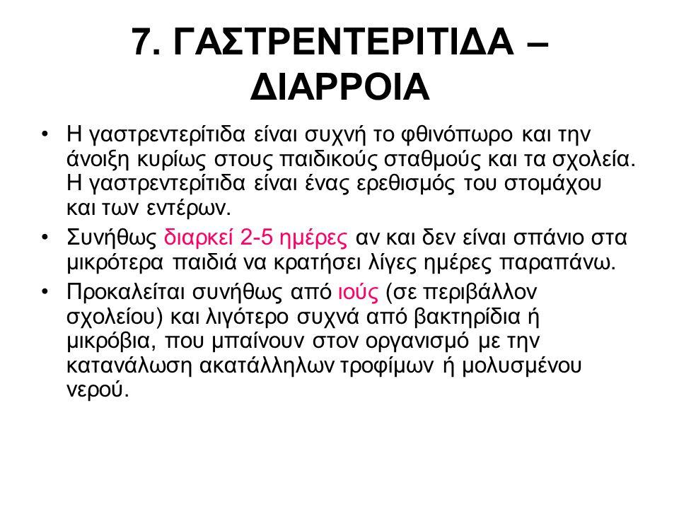 7. ΓΑΣΤΡΕΝΤΕΡΙΤΙΔΑ – ΔΙΑΡΡΟΙΑ