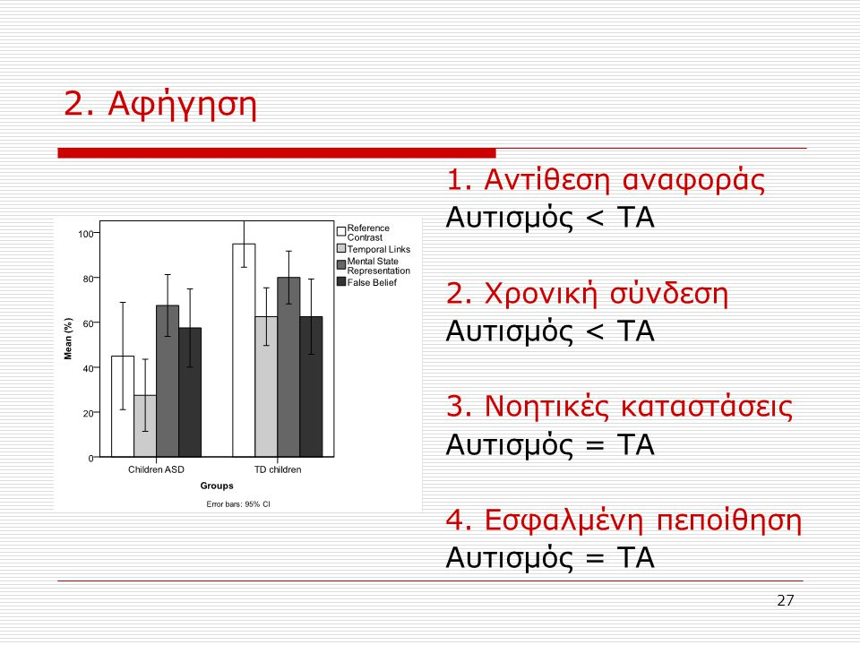 2. Αφήγηση 1. Αντίθεση αναφοράς Αυτισμός < ΤΑ 2. Χρονική σύνδεση