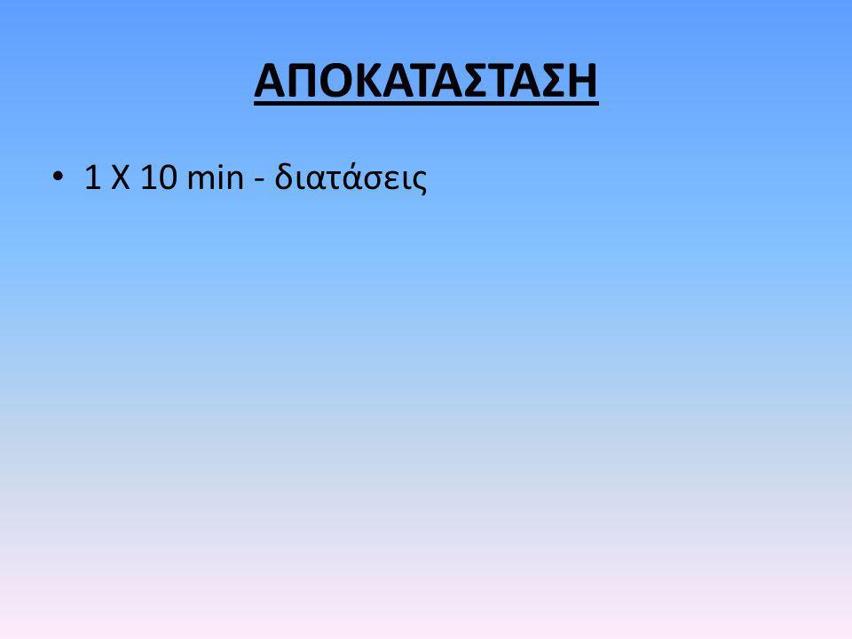 ΑΠΟΚΑΤΑΣΤΑΣΗ 1 Χ 10 min - διατάσεις