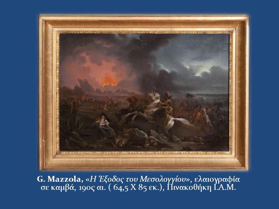 G. Mazzola, «Η Έξοδος του Μεσολογγίου», ελαιογραφία σε καμβά, 19ος αι