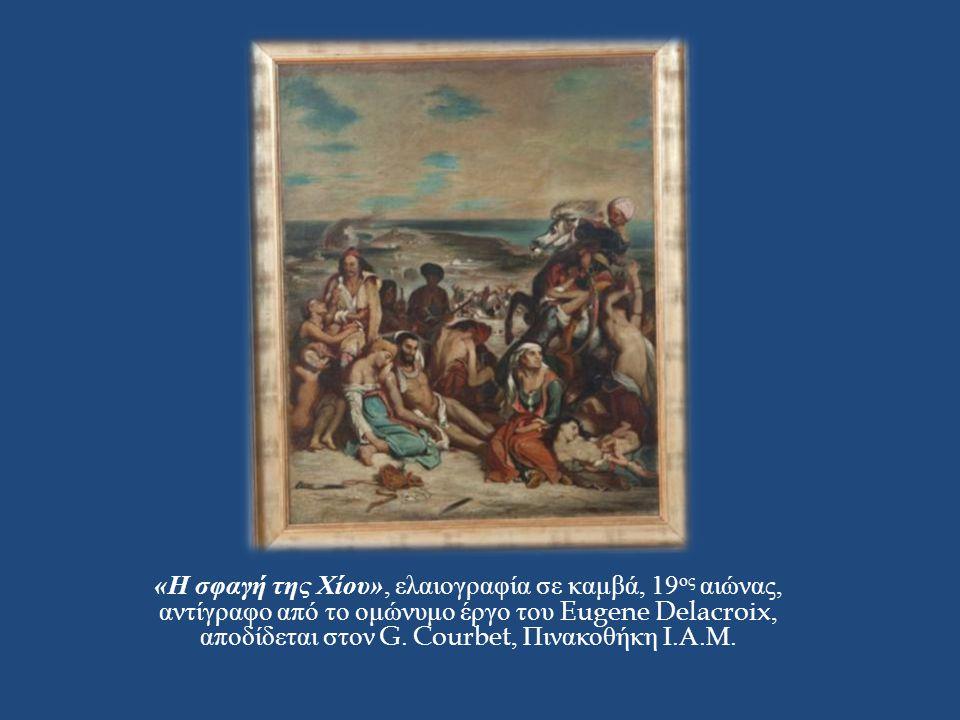 «Η σφαγή της Χίου», ελαιογραφία σε καμβά, 19ος αιώνας, αντίγραφο από το ομώνυμο έργο του Eugene Delacroix, αποδίδεται στον G.