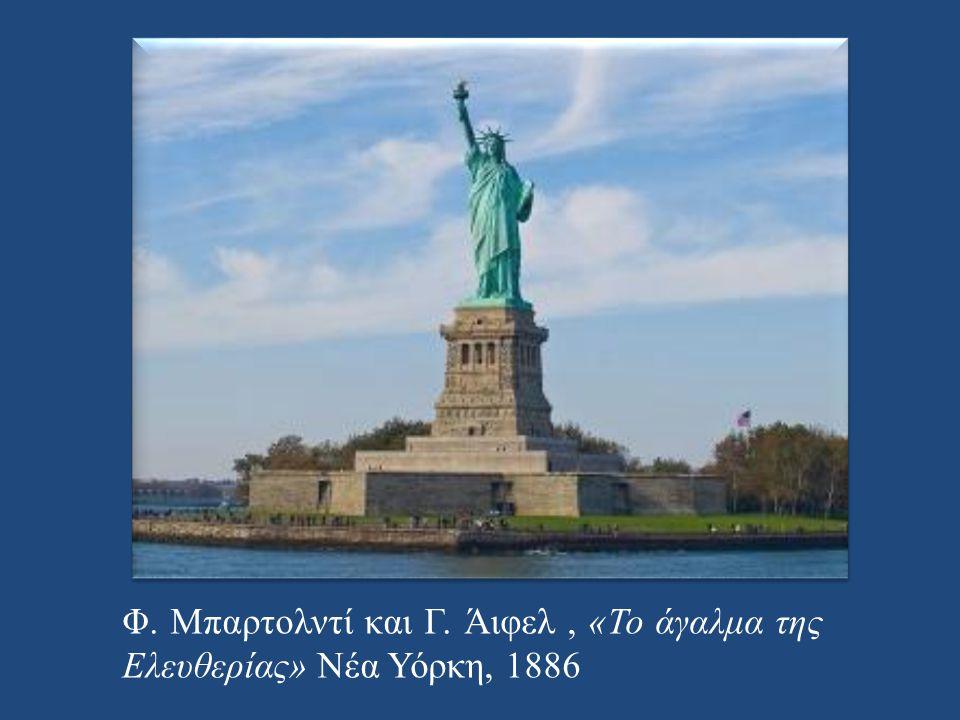 Φ. Μπαρτολντί και Γ. Άιφελ , «Το άγαλμα της Ελευθερίας» Νέα Υόρκη, 1886