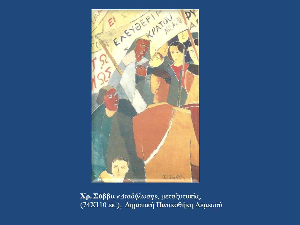 Χρ. Σάββα «Διαδήλωση», μεταξοτυπία, (74Χ110 εκ