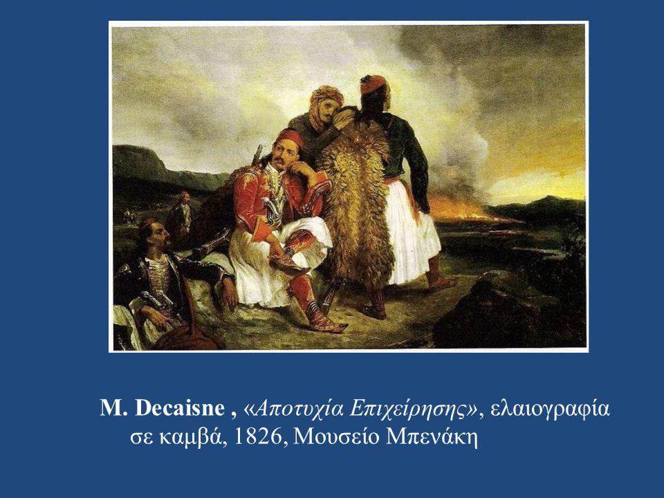 M. Decaisne , «Αποτυχία Επιχείρησης», ελαιογραφία σε καμβά, 1826, Μουσείο Μπενάκη