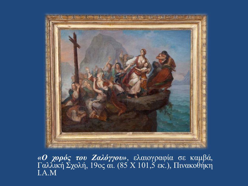 «Ο χορός του Ζαλόγγου», ελαιογραφία σε καμβά, Γαλλική Σχολή, 19ος αι