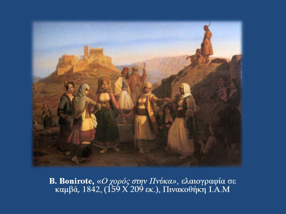 B. Bonirote, «Ο χορός στην Πνύκα», ελαιογραφία σε καμβά, 1842, (159 X 209 εκ.), Πινακοθήκη Ι.Α.Μ