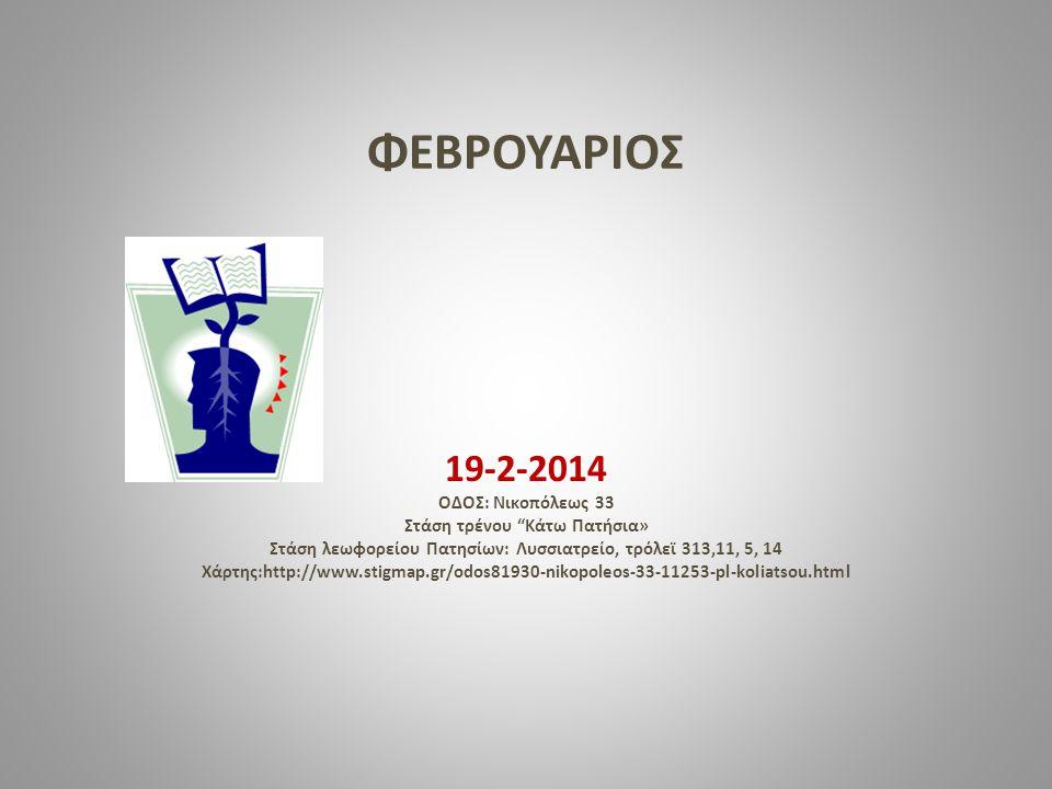Στάση λεωφορείου Πατησίων: Λυσσιατρείο, τρόλεϊ 313,11, 5, 14