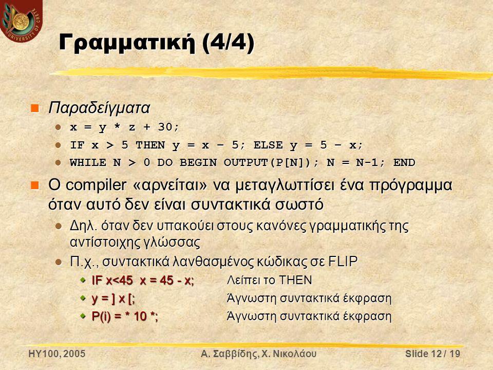 Γραμματική (4/4) Παραδείγματα