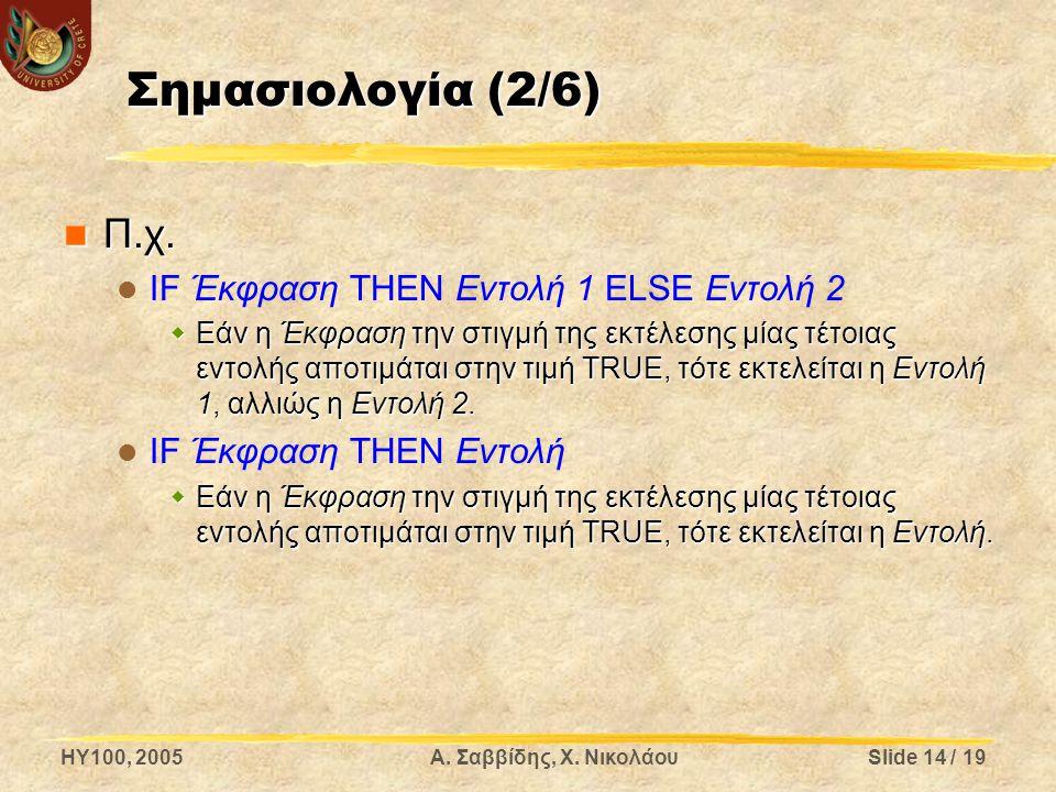 Σημασιολογία (2/6) Π.χ. IF Έκφραση ΤΗΕΝ Εντολή 1 ELSE Εντολή 2