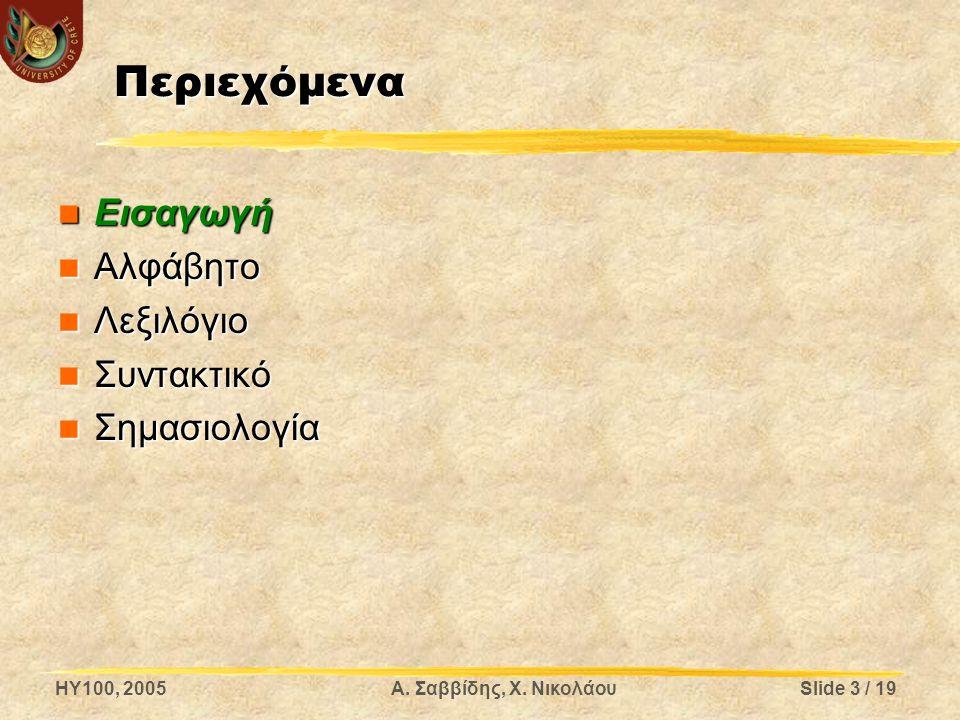 Περιεχόμενα Εισαγωγή Αλφάβητο Λεξιλόγιο Συντακτικό Σημασιολογία
