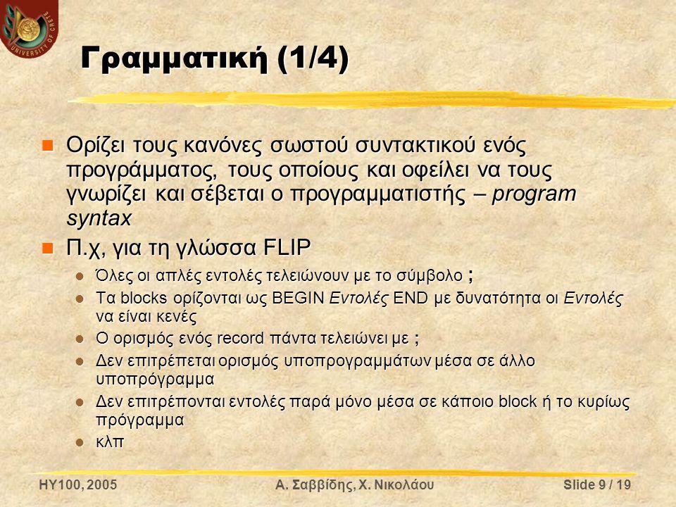 Γραμματική (1/4)