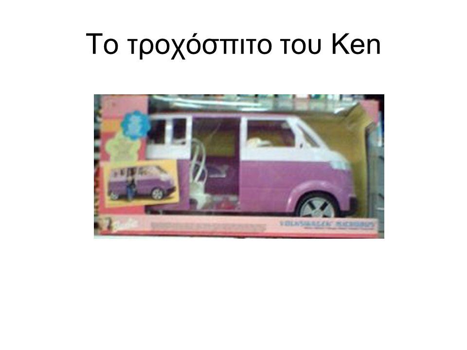 Το τροχόσπιτο του Ken