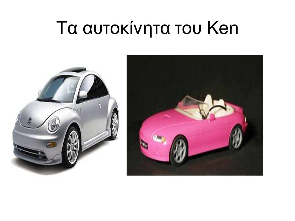 Τα αυτοκίνητα του Ken